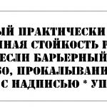 Custom Translation Stencil